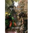 Lone Wolf: Kotel strachu